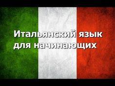 Итальянский язык Урок 1 - YouTube