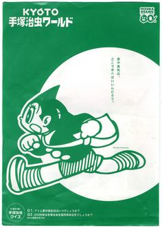 Rival Schools United by Fate Japanese Graphic Design, Japanese Art, Vintage Graphic Design, Graphic Design Posters, Graphic Design Inspiration, Japon Illustration, Astro Boy, Art Graphique, Cool Posters