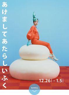 あけましてあたらしいふく Japan Advertising, Advertising Design, Asian Design, Ad Design, Japan Branding, Japanese Poster, Japanese Graphic Design, Poster Layout, Design Graphique