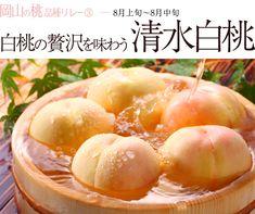 岡山の桃 清水白桃 (Okayama peaches-momo)