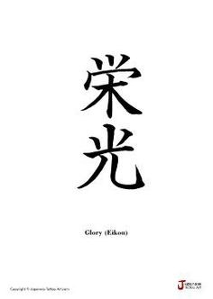Japanese word for glory