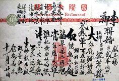 香港舊照片 七十年代.旺角國際大酒樓婚宴菜單 照片由Kwok Kay LI提供