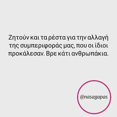 Ας πρόσεχαν τελοσπάντων. Εμάς μάς ρώτησαν πώς αισθανθήκαμε; . . . #νασαγαπας #greek #stixakia #greekposts #greekpost #greekquote… Typewriter Series, John Keats, Sylvia Plath, Charles Bukowski, Scott Fitzgerald, Greek Quotes, Travel Design, Relationship Quotes, Relationships