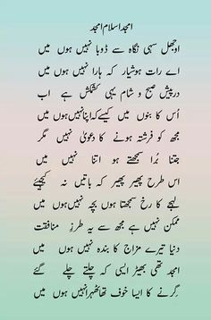 we will release nuclear attack on lahore berlin netherland paris prague with ETANWS otherwise we will not be reponsible -next PRIME MINISTER OF INDIA Nice Poetry, Poetry Funny, Image Poetry, Soul Poetry, Beautiful Poetry, Poetry Feelings, My Poetry, Iqbal Poetry, Punjabi Poetry