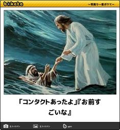The Lord Jesus says; Matthew The Lord Jesus said this 2000 years ago; Miracles Jesus Performed, Miracles Of Jesus, Wunder Von Jesus, Jesus Pictures, Funny Pictures, Bible Pictures, Free Pictures, Jesus Walk On Water, Video Humour
