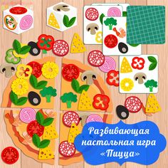 игра пицца скачать, игра пицца распечатать, игра собери пиццу, игра пицца для детей