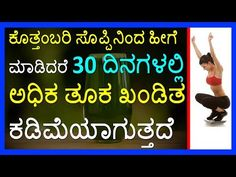 How to Lose Weight Fast using Coriander Fat Burner Drink in Kannada | Weight Loss Tips Watch VIDEO here: http://howtoloseweight.solutions/how-to-lose-weight-fast-using-coriander-fat-burner-drink-in-kannada-weight-loss-tips    How to Lose Belly Fat Using Coriander Drink in Kannada | How to reduce belly fat naturally in a month. ತೂಕವನ್ನು ಕಡಿಮೆ ಮಾಡಿಕೊಳ್ಳಲು ಸುಲಭ ಪರಿಹಾರ. Hello busy people … !! Today, I