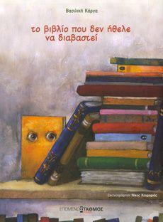 2 Απριλίου Παγκόσμια Ημέρα παιδικού βιβλίου.(Ένα διαφορετικό βιβλίο online από τον Μικρό Αναγνώστη) School Staff, Beautiful Stories, Books Online, Audio Books, Childrens Books, Activities For Kids, Fairy Tales, My Books, Kindergarten