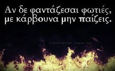 quotes from greek songs Funny Quotes, Life Quotes, Greek Quotes, Music Lyrics, Picture Video, It Hurts, Poetry, Songs, Love