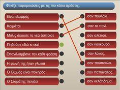 Οι μαθητές συνδέουν τις φράσεις για να φτιάξουν προτάσεις με παρομοίωση. Greek Language, Speech Therapy, Online Games, Grammar, Teacher, Education, Learning, Therapy Ideas, Pictures