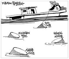[매일희평] 기름장어 통발투하 #만평