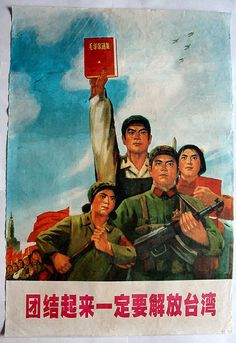 women in chinese cultural revolution Chinese Propaganda Posters, Chinese Posters, Propaganda Art, Political Posters, Chinese China, Chinese Art, Revolution Poster, Mao Zedong, Communist Propaganda
