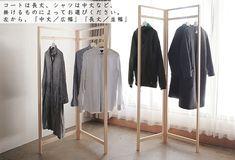 衣桁 (東屋) | 東屋 | cotogoto