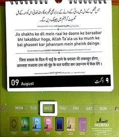 Daily Quran Hadees-7th Zilhajja, 1440 Hijri,9th August 2019