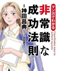 マンガ版非常識な施工法則(神田昌典 原作)読了 以前よく読んでいた本のマンガ版です有名な成功法則本ですよね神田昌典さんの文章は異常にわかりやすいのですがマンガでストーリー形式になっているのでさらに頭に入りやすくなっています . Kindle Unlimited 本ですKindle Unlimitedだと購入に躊躇なく読めるので読書が捗りますね購入するか否かで意外に時間を使うものですよね . #本 #読書 #ビジネス書 #book #reading #読了 #本好きな人と繋がりたい #本好き #神田昌典 #非常識な成功法則