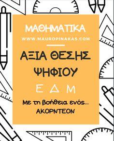 Αξία θέσης ψηφίου: πακέτο διδακτικής παρέμβασης :: Mauropinakas