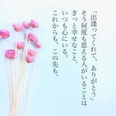 Japanese Quotes, Bible Words, Life Philosophy, Work Inspiration, Japanese Culture, I Miss You, Cool Words, Love Quotes, Poems