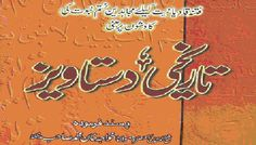 Tarikhi Dastaweez is an Urdu book contains the detailed struggles of Muslims against Qadiyani. This book was compiled by Hazrat Maulana Abdul Qayum. Qadiani /Qadianism or ( Ahmadiyya ) are non Muslims and they believe that Mirza Ghulam Muhammad Qadiani was prophet of Allah, while other Muslims (All Sects) denied their claim and proved that they are non Muslims and then a section was also mentioned in constitution of Pakistan about them, as they will not make their mosques, will not use word…
