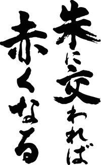 "Japanese proverb 朱に交われば赤くなる shu-ni majiwareba akaku naru ""one rotten apple spoils the barrel"""