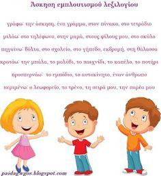 Περί μαθησιακών δυσκολιών: Άσκηση εμπλουτισμού λεξιλογίου: Ρήμα και ουσιαστικό Greek Language, Speech And Language, Greek Alphabet, Dyslexia, Writing Activities, Speech Therapy, Special Education, Winnie The Pooh, Vocabulary
