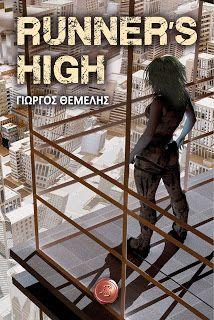 Αυτοέκδοση για συγγραφείς από Εκδόσεις Συμπαντικές Διαδρομές: Έχουμε εκδώσει πάνω από τριακόσιους Έλληνες συγγρα... Runners High, Erotica, Greece, Greece Country