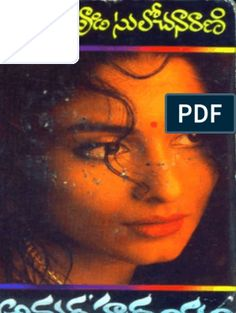 Amara Hrudayam by Yeddanapudi Free Novels, Free Pdf Books, Free Books Online, Free Ebooks, Reading Online, Novels To Read Online, Book Sites, Social Media, Secretary