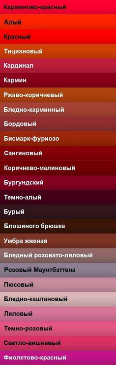 алый цвет фото: 25 тыс изображений найдено в Яндекс.Картинках