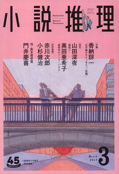 MAGAZINE COVER / 「小説推理」2018年3月号 on Behance