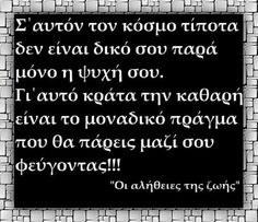 Greek Quotes, Wise Quotes, Book Quotes, Quotes To Live By, Big Words, Great Words, Religion Quotes, Unique Quotes, My Philosophy