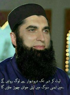 Still I m unable to believe that our Junaid Bhai is no more😭 History Of Pakistan, Pakistan Zindabad, Pak Army Soldiers, The Few The Proud, Iqbal Poetry, Vital Signs, Urdu Thoughts, Love Poetry Urdu, Islamic Love Quotes