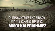 Η βιβλική προφητεία για επιδημία και λιμό: Διότι θέλει εγερθή έθνος επί έθνος και βασιλεία επί βασιλείαν, και θέλουσι γείνει πείναι και λοιμοί και σεισμοί κατά τόπους· Ματθ. 24:7 Kai, Beach, Water, Outdoor, Gripe Water, Outdoors, The Beach, Beaches, Outdoor Games
