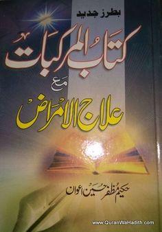 Kanz Ul Hussain Pdf
