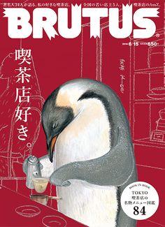 『喫茶店好き』Brutus No. 779 | ブルータス (BRUTUS) マガジンワールド