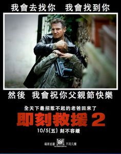Taken2:Happy Father's Day