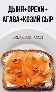 Ribboned Cantaloupe, Chopped Walnuts, Agave, and Goat Cheese Breakfast Toast Clean Eating Snacks, Healthy Snacks, Healthy Eating, Healthy Recipes, Breakfast Toast, Breakfast Recipes, Breakfast Ideas, Second Breakfast, Vegetarian Breakfast