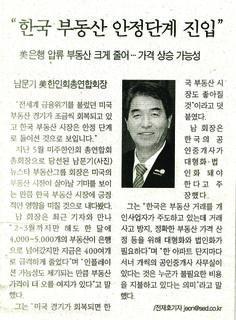 한국 부동산 안정단계 진입 미은행 압류 부동산 크게 줄어 - 가격 상승 가능성 #남문기
