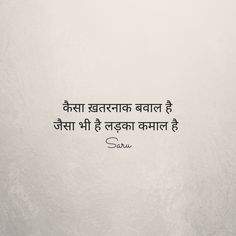 Saru Singhal Poetry, Quotes by Saru Singhal, Hindi Poetry, Baawri Basanti Hindi Quotes Images, Shyari Quotes, Hindi Words, Love Quotes In Hindi, Good Life Quotes, Mood Quotes, True Quotes, Funny Quotes, Dosti Quotes