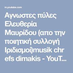 Αγνωστες πύλες Ελευθερία Μαυρίδου (απο την ποιητική συλλογή Ιριδισμοί)musik chr efs dimakis - YouTube