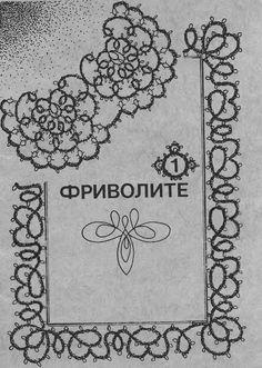 Фриволите_Шергина - Lada - Picasa Albums Web