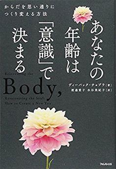 あなたの年齢は「意識」で決まる | ディーパック・チョプラ, 渡邊愛子, 水谷美紀子 |本 | 通販 | Amazon