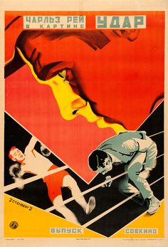 1926 Soviet poster for SCRAP IRON (Charles Ray, USA, 1921) Designers: Sternberg Brothers Poster source: Heritage Auctions