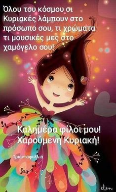 Greek Quotes, Greeting Cards, Cute, Anime, Pictures, Decor, Good Morning, Decorating, Photos