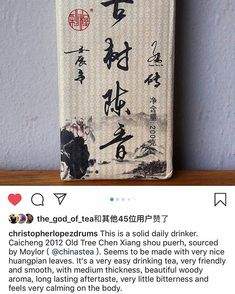This is a solid daily drinker. Caicheng 2012 Old Tree Chen Xiang shou puerh, sourced by Moylor ( ). Seems to be made with very nice huangpian leaves. It's a very easy drinking tea, very friendly and smooth, with medium thickness, beautiful wood Best Teas For Health, Best Tea Brands, Best Matcha Tea, Different Types Of Tea, Best Herbal Tea, Best Green Tea, Heat Resistant Glass, Hibiscus Tea, Fruit Tea
