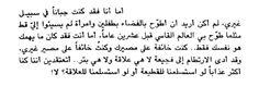 : رسائل غسان كنفاني إلى غادة السمان