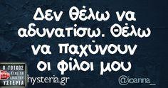 Δεν θέλω να αδυνατίσω. Θέλω να παχύνουν οι φίλοι μου Greek Memes, Funny Greek, Greek Quotes, Sarcastic Quotes, Funny Quotes, Quotes For Him, Life Quotes, Funny Statuses, Strange Photos