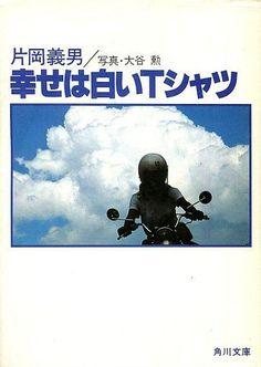 片岡義男『幸せは白いTシャツ』角川文庫(1983)