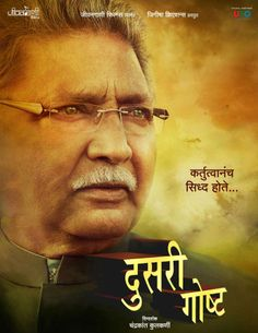 Dusari Goshta Marathi Movie Review