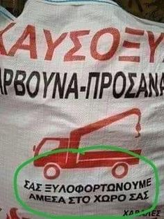 ...M Funny Greek, Picture Video, Funny Quotes, Lol, Memes, Pictures, Greece, Smile, Videos