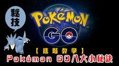 娛樂蘋台   即時新聞   20160715   【進階教學】Pokémon GO 八大秘訣 懶人孵蛋靠狗狗