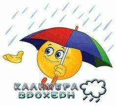 Καιρός Good Night, Good Morning, Happy Day, Decoupage, Pikachu, Pictures, Smileys, Christmas, Hair